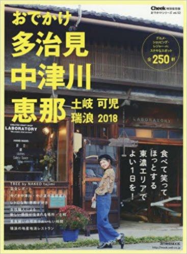 おでかけ多治見・中津川・恵那・土岐・可児・瑞浪2018に掲載されました☆