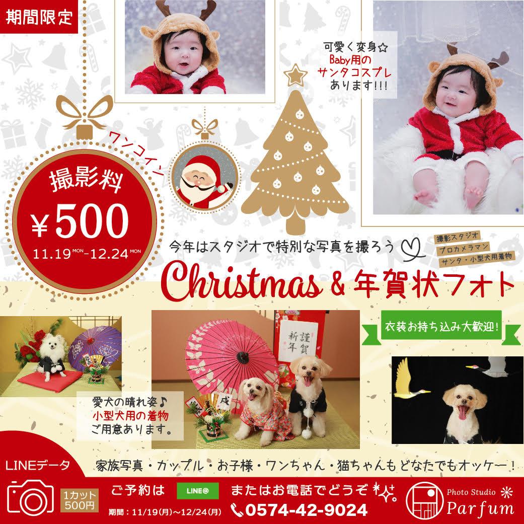 【500円】クリスマス&年賀状フォトイベント!