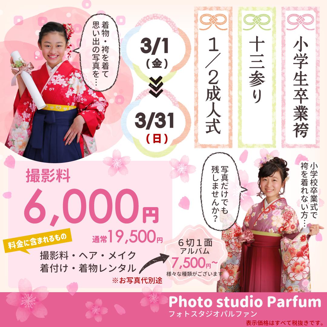 小学校卒業袴・十三参り・二分の一成人式に!