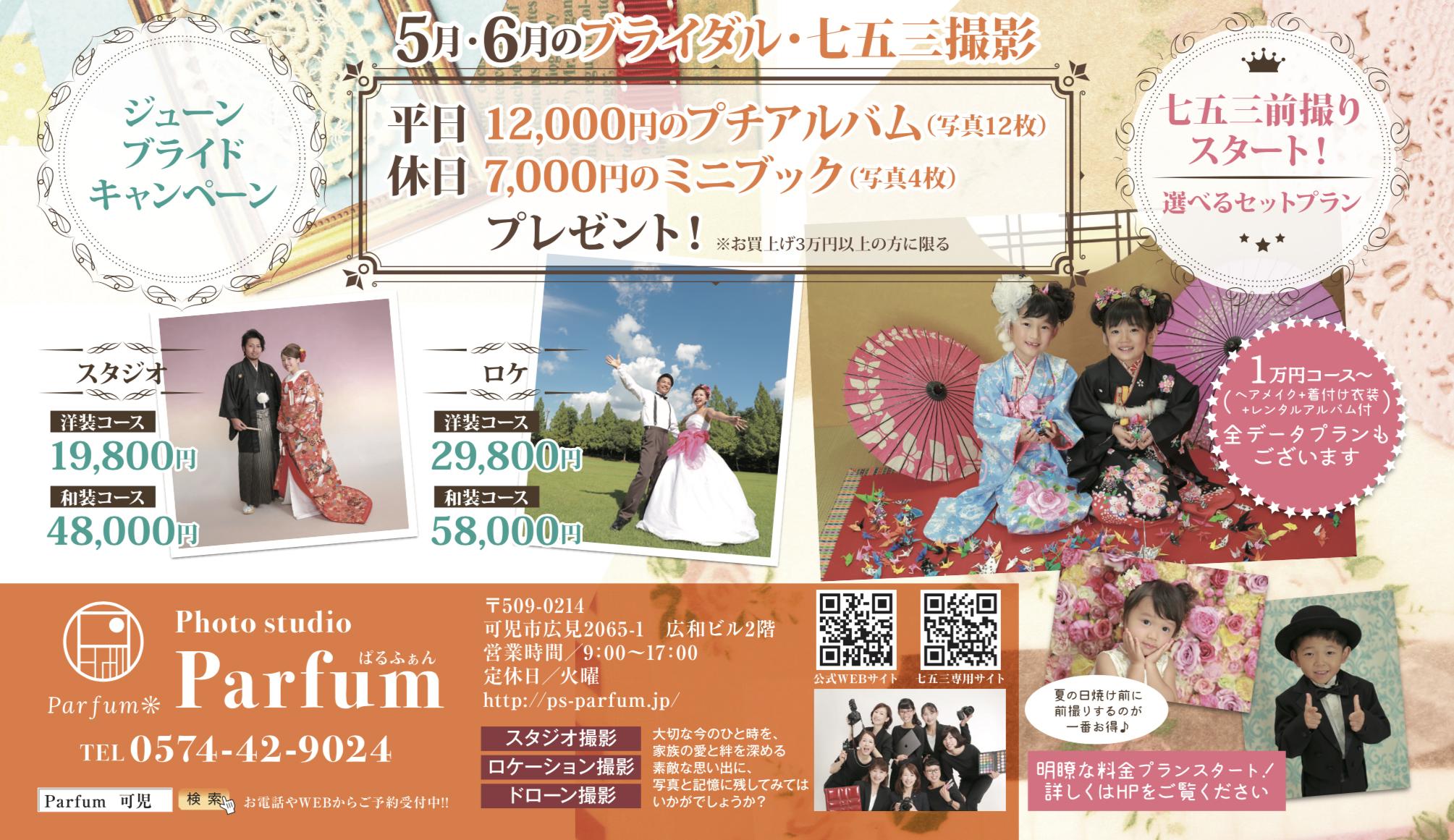 【キャンペーン】5月6月はブライダル・七五三撮影がお得!