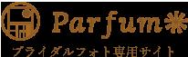 岐阜県可児市のフォトスタジオ | Photo Studio Parfum
