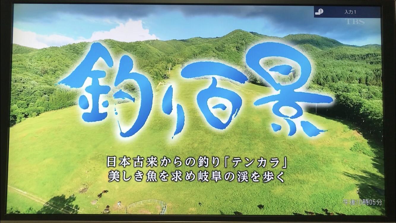 TBS『釣り百景』のドローン撮影をさせていただきました☆