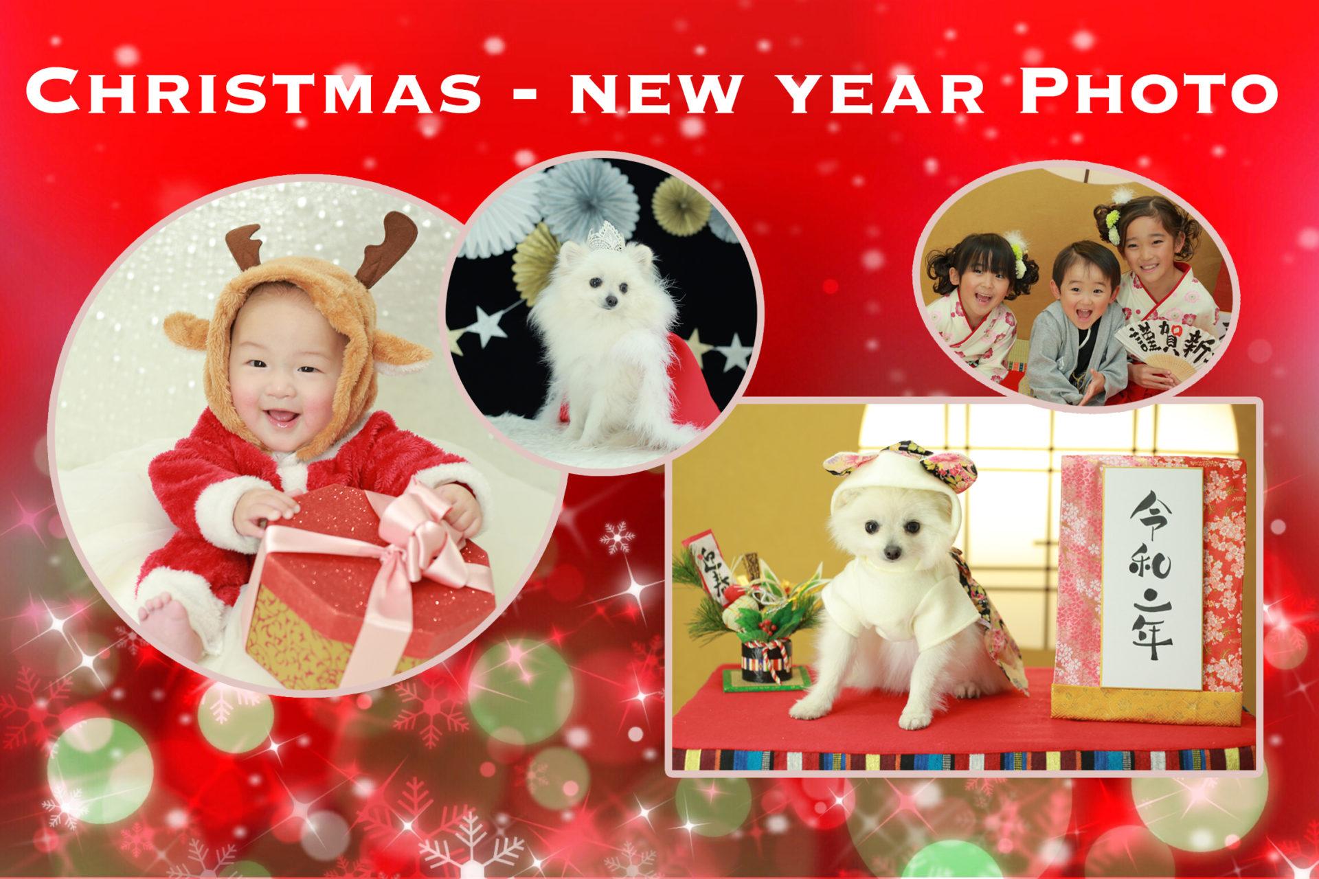 2019クリスマス&2020年賀状Photoイベント
