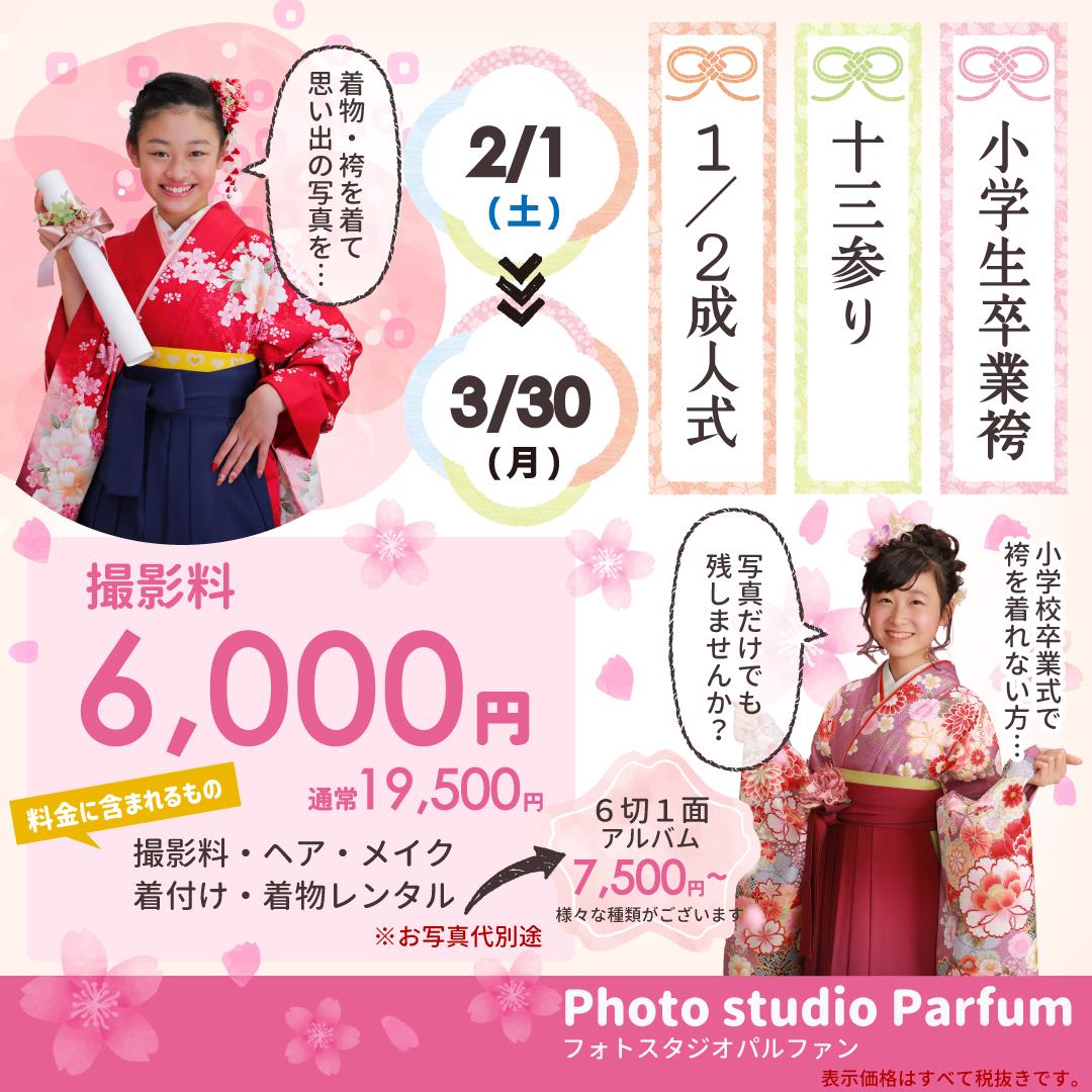 小学校卒業袴・十三参り・二分の一成人式に!【3月末まで】