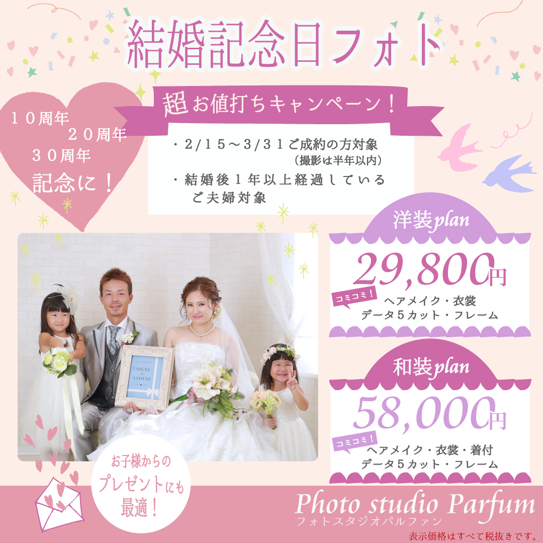 結婚記念日フォト♡キャンペーン!
