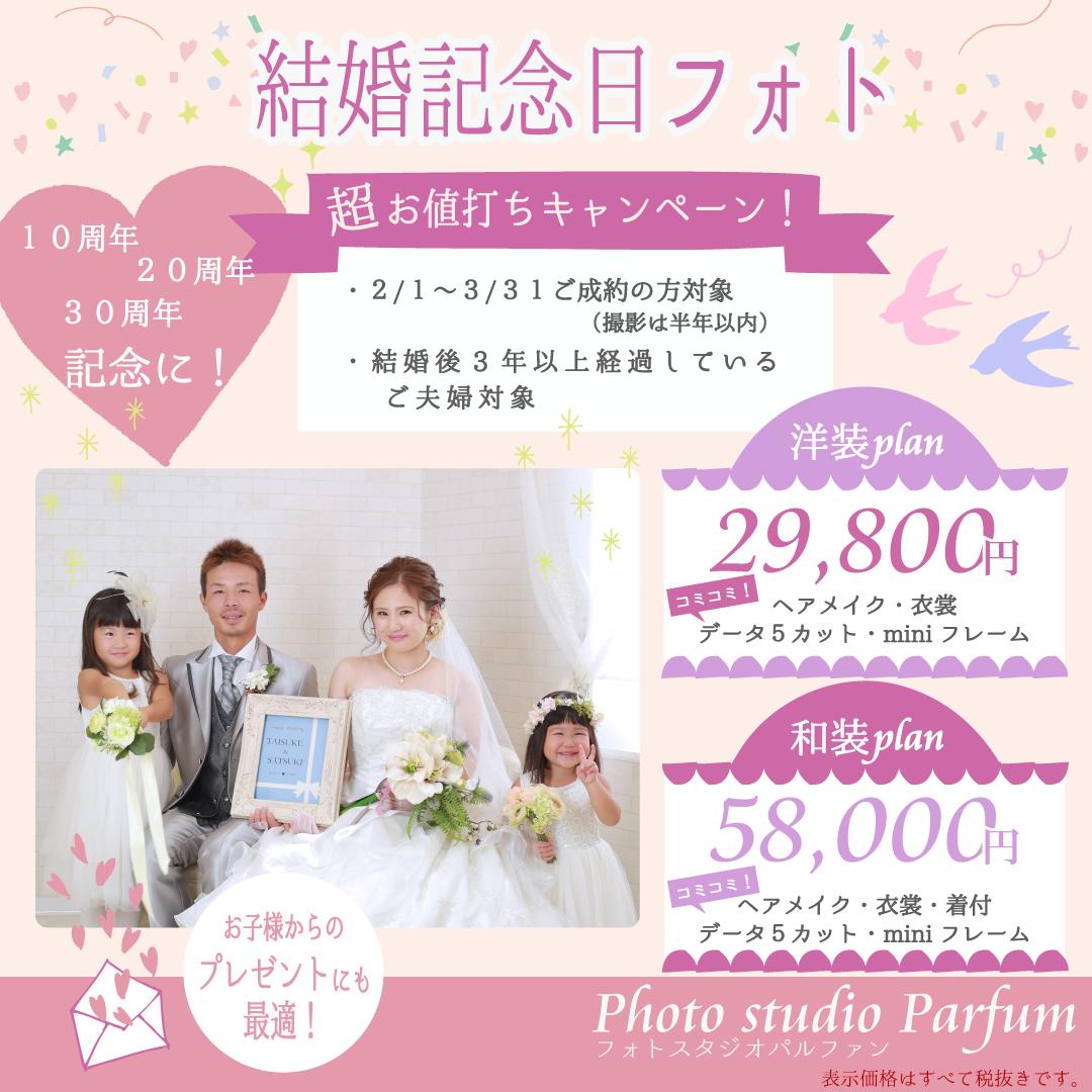 結婚記念日フォト♡お値打ちキャンペーン!【3月末まで】