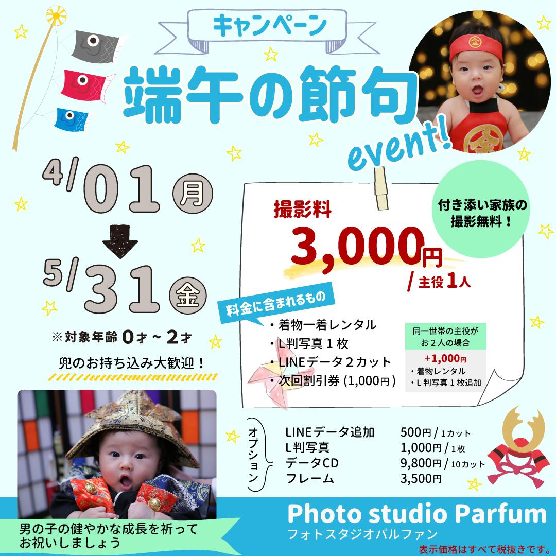 こどもの日★端午の節句キャンペーン★