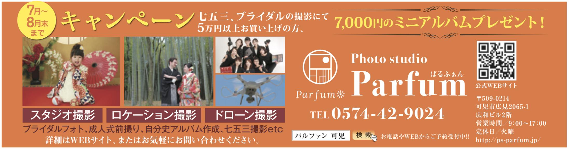 【キャンペーン】7月8月はブライダル・七五三撮影がお得!