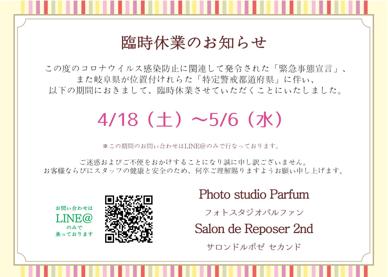 臨時休業のお知らせ【4/18(土)〜5/6(水)】